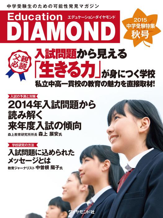Education DIAMOND 2015 中学受験特集 秋号拡大写真