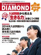 Education DIAMOND