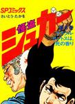 怪盗シュガー (6)-電子書籍