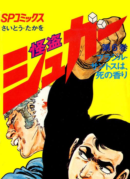 怪盗シュガー (6)-電子書籍-拡大画像