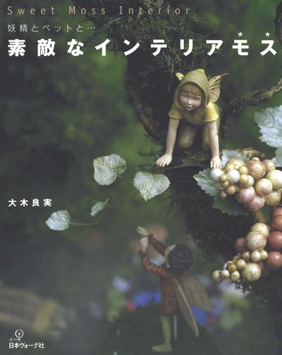 妖精とペットと… 素敵なインテリア モス-電子書籍