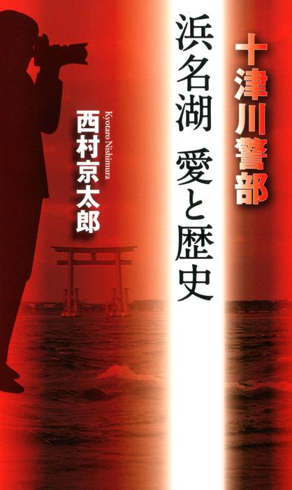 浜名湖 愛と歴史拡大写真