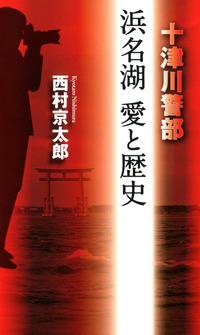 浜名湖 愛と歴史-電子書籍