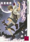 ユルユルカ 薬屋探偵妖綺談-電子書籍