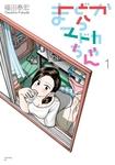 まどからマドカちゃん(1)-電子書籍