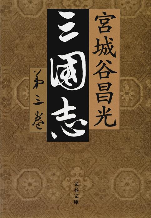 三国志 第三巻-電子書籍-拡大画像