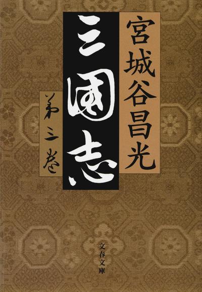 三国志 第三巻-電子書籍