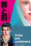 罪と罰 -正義か犯罪か-電子書籍