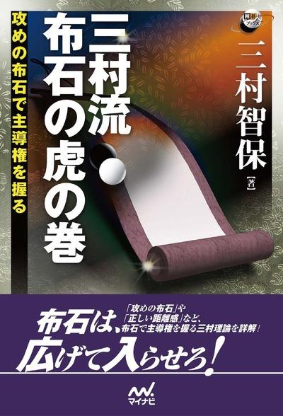 三村流 布石の虎の巻-電子書籍