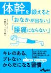 体幹を鍛えると「おなかが出ない」「腰痛にならない」-電子書籍