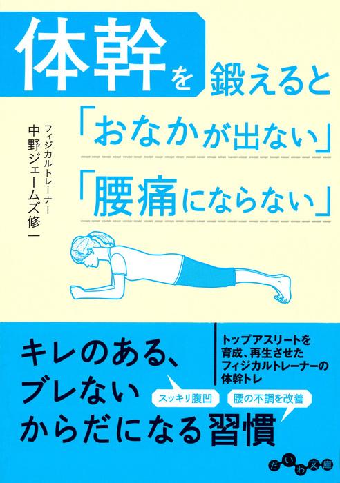 体幹を鍛えると「おなかが出ない」「腰痛にならない」拡大写真