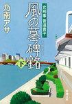 女刑事音道貴子 風の墓碑銘(下)-電子書籍