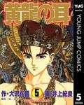 黄龍の耳 5-電子書籍