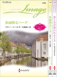 ハーレクイン・イマージュセット19-電子書籍