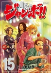 町医者ジャンボ!!(15)-電子書籍