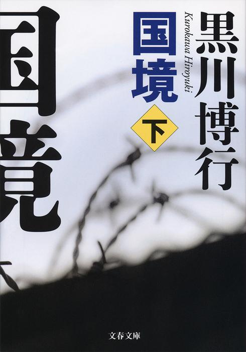 国境(下)-電子書籍-拡大画像