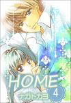 HOME  4巻-電子書籍