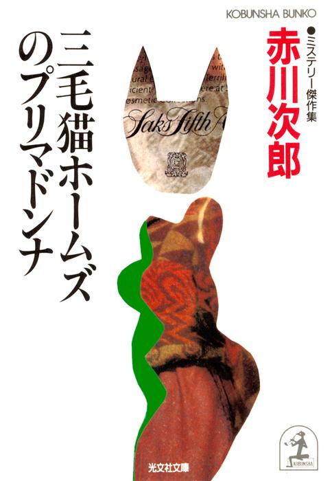 三毛猫ホームズのプリマドンナ-電子書籍-拡大画像