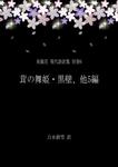 泉鏡花 現代語訳集 別巻6 茸の舞姫・黒壁、他5編-電子書籍