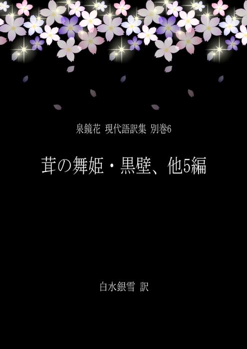 泉鏡花 現代語訳集 別巻6 茸の舞姫・黒壁、他5編拡大写真