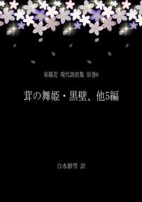 泉鏡花 現代語訳集 別巻6 茸の舞姫・黒壁、他5編