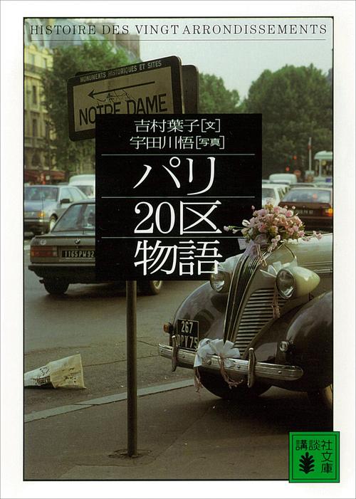 パリ20区物語拡大写真