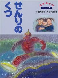 せんりのくつ ~【デジタル復刻】語りつぐ名作絵本~
