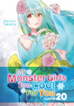 My Monster Girl's Too Cool for You, Chapter 20-電子書籍