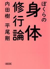 ぼくらの身体修行論-電子書籍