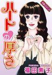 【素敵なロマンスコミック】ハートの厚さ-電子書籍