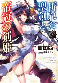 折れた聖剣と帝冠の剣姫: 3-電子書籍