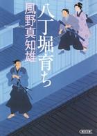 「八丁堀育ち(朝日文庫)」シリーズ