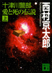 十津川警部 愛と死の伝説(上)-電子書籍