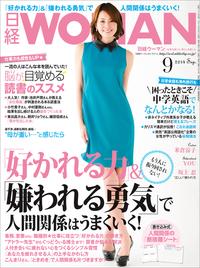 日経ウーマン 2014年 09月号 [雑誌]