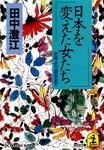 日本を変えた女たち~女帝より遊女まで~-電子書籍