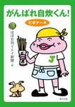 がんばれ自炊くん! ビギナー編-電子書籍