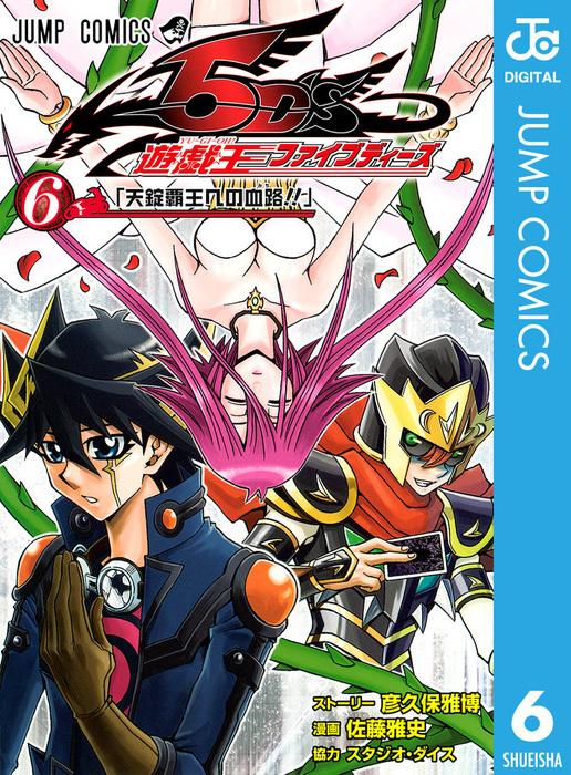 遊☆戯☆王5D's 6-電子書籍-拡大画像