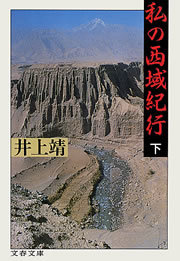 私の西域紀行(下)-電子書籍-拡大画像