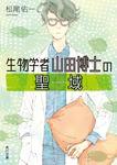 生物学者山田博士の聖域-電子書籍