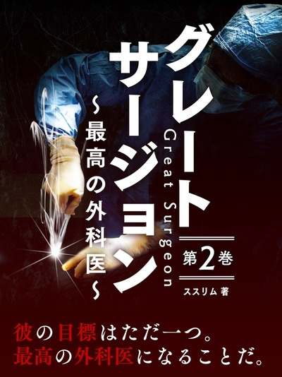 グレートサージョン~最高の外科医~第2巻-電子書籍