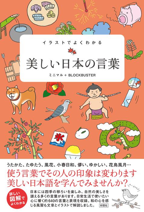 イラストでよくわかる 美しい日本の言葉-電子書籍-拡大画像
