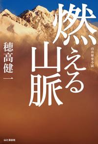 燃える山脈-電子書籍