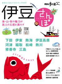 散歩の達人MOOK 伊豆さんぽ-電子書籍