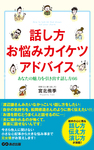 話し方お悩みカイケツアドバイス(あさ出版電子書籍)-電子書籍
