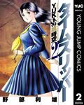 タイムスリッパー―YUKIの跳時空― 2-電子書籍