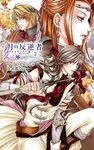 月の反逆者2 ナイトランナーIII-電子書籍
