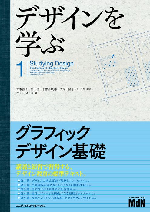 デザインを学ぶ1 グラフィックデザイン基礎拡大写真