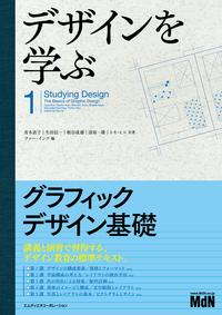デザインを学ぶ1 グラフィックデザイン基礎-電子書籍