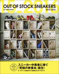OUT OF STOCK SNEAKERS 2015-2016-電子書籍