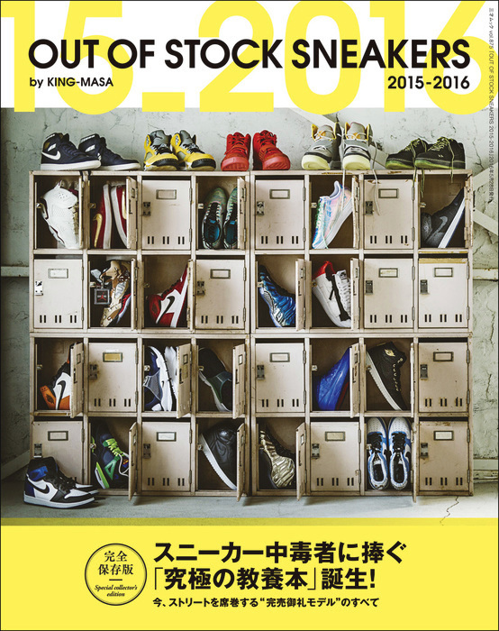 OUT OF STOCK SNEAKERS 2015-2016-電子書籍-拡大画像